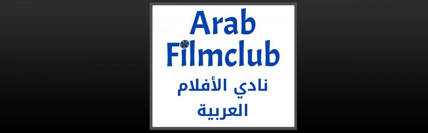 Arab Filmclub